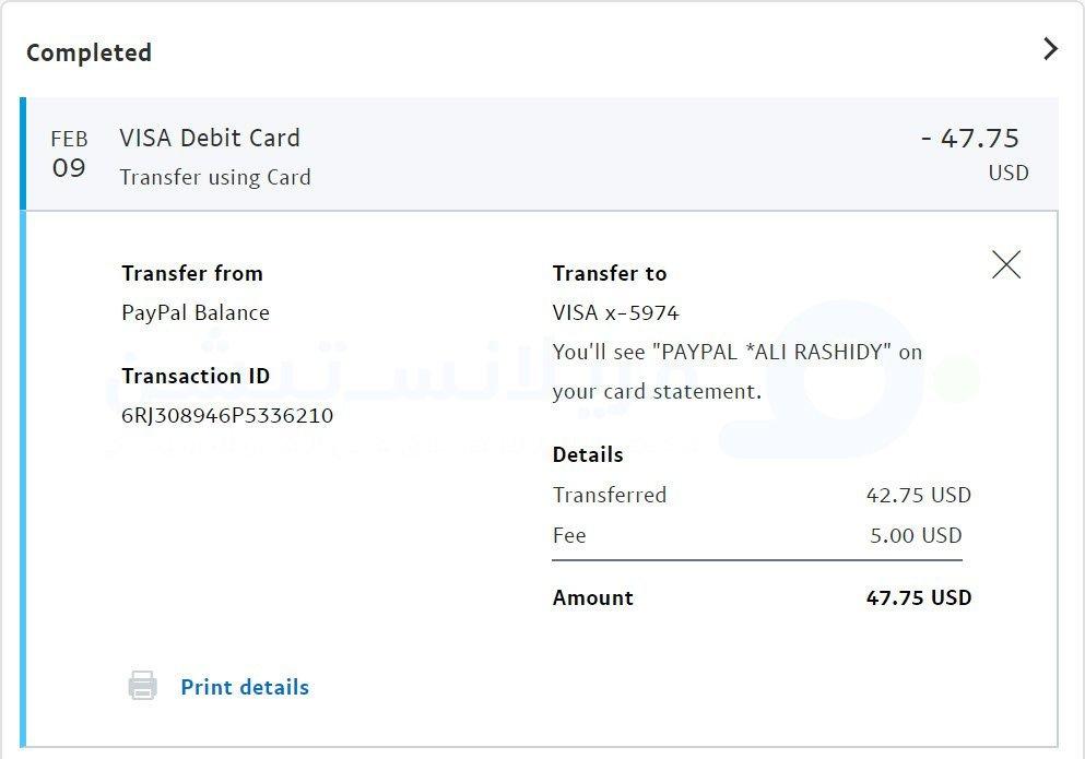 إزاي سحبت 500$ من حسابي في PayPal مباشرة لحسابي البنكي 10