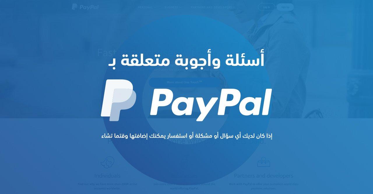 كل ما تريد معرفته عن PayPal 39