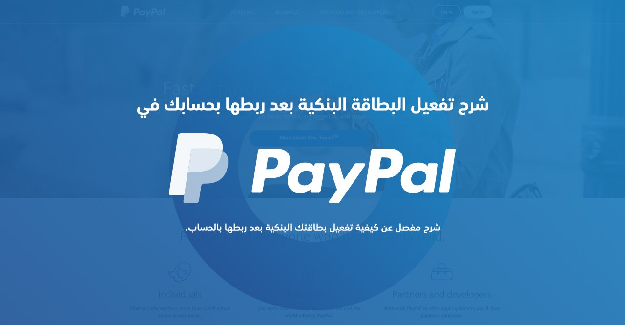كل ما تريد معرفته عن PayPal 24