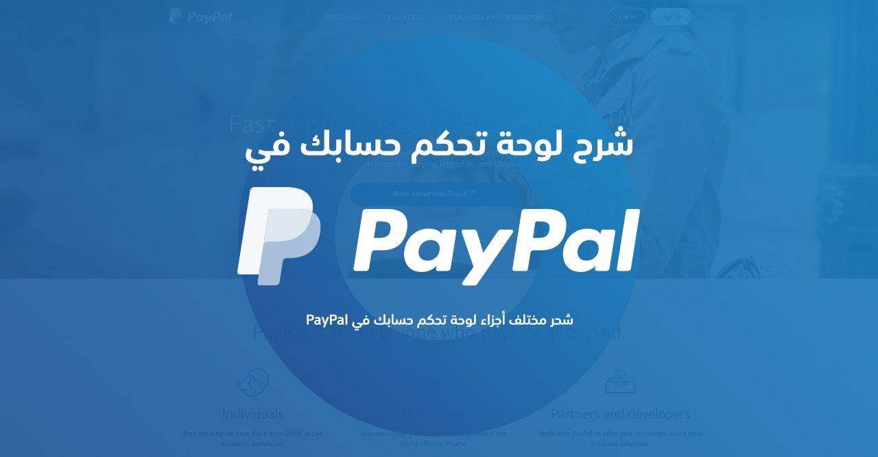 كل ما تريد معرفته عن PayPal 21