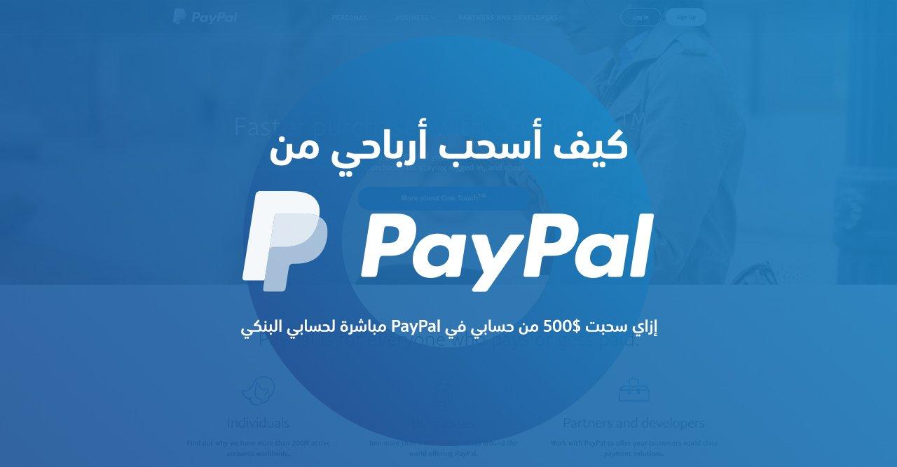 كل ما تريد معرفته عن PayPal 38