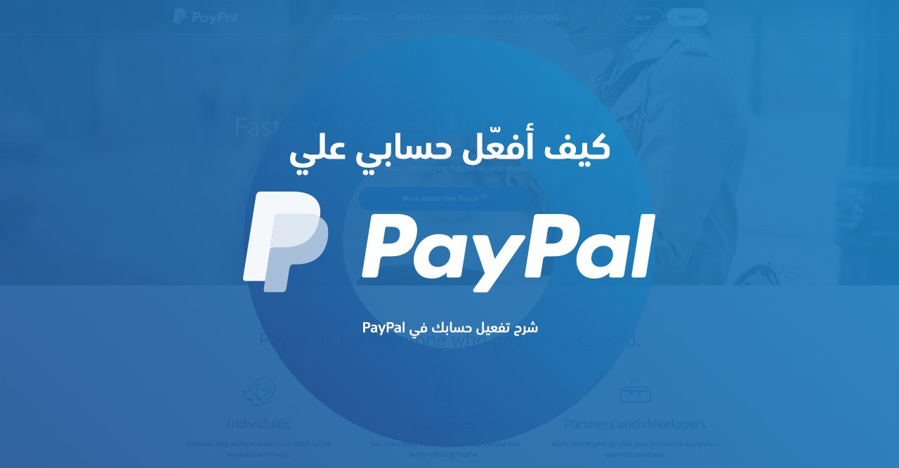 كل ما تريد معرفته عن PayPal 14
