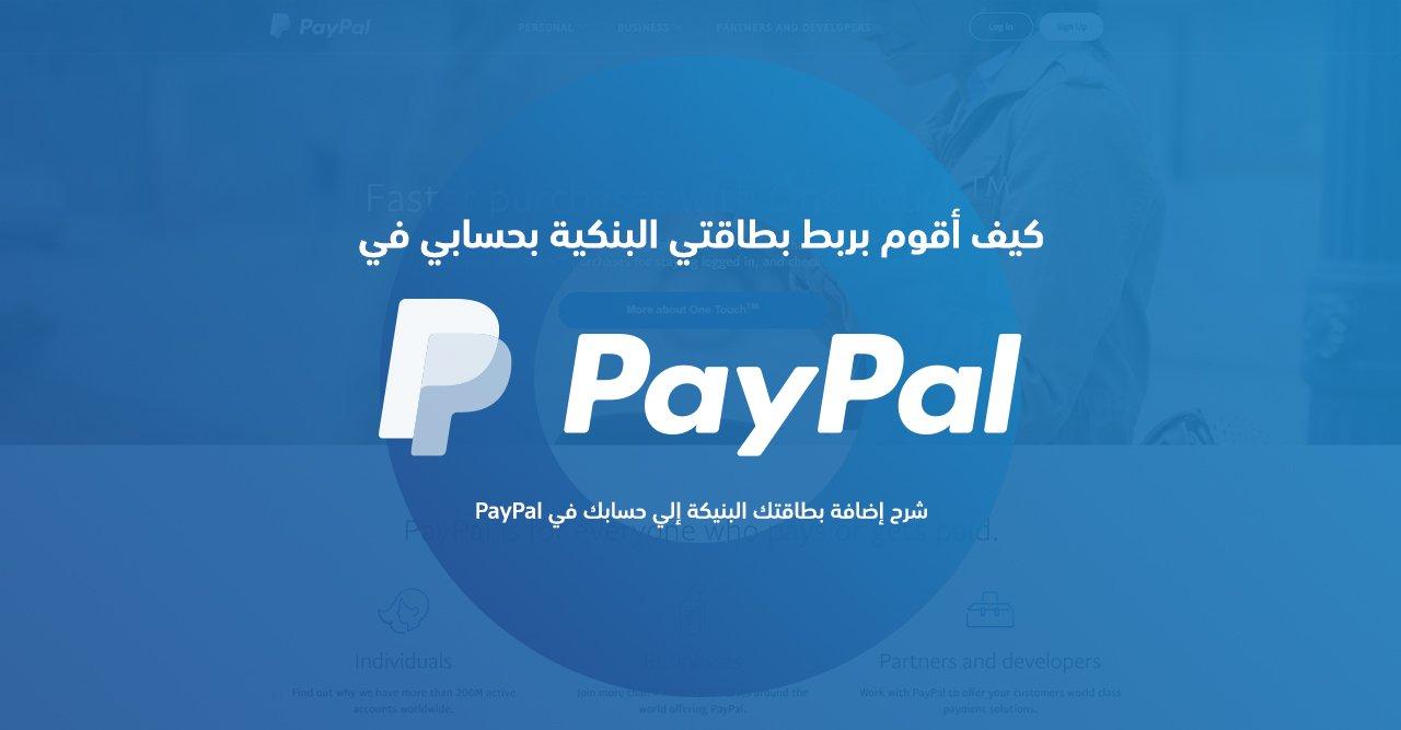 كل ما تريد معرفته عن PayPal 10