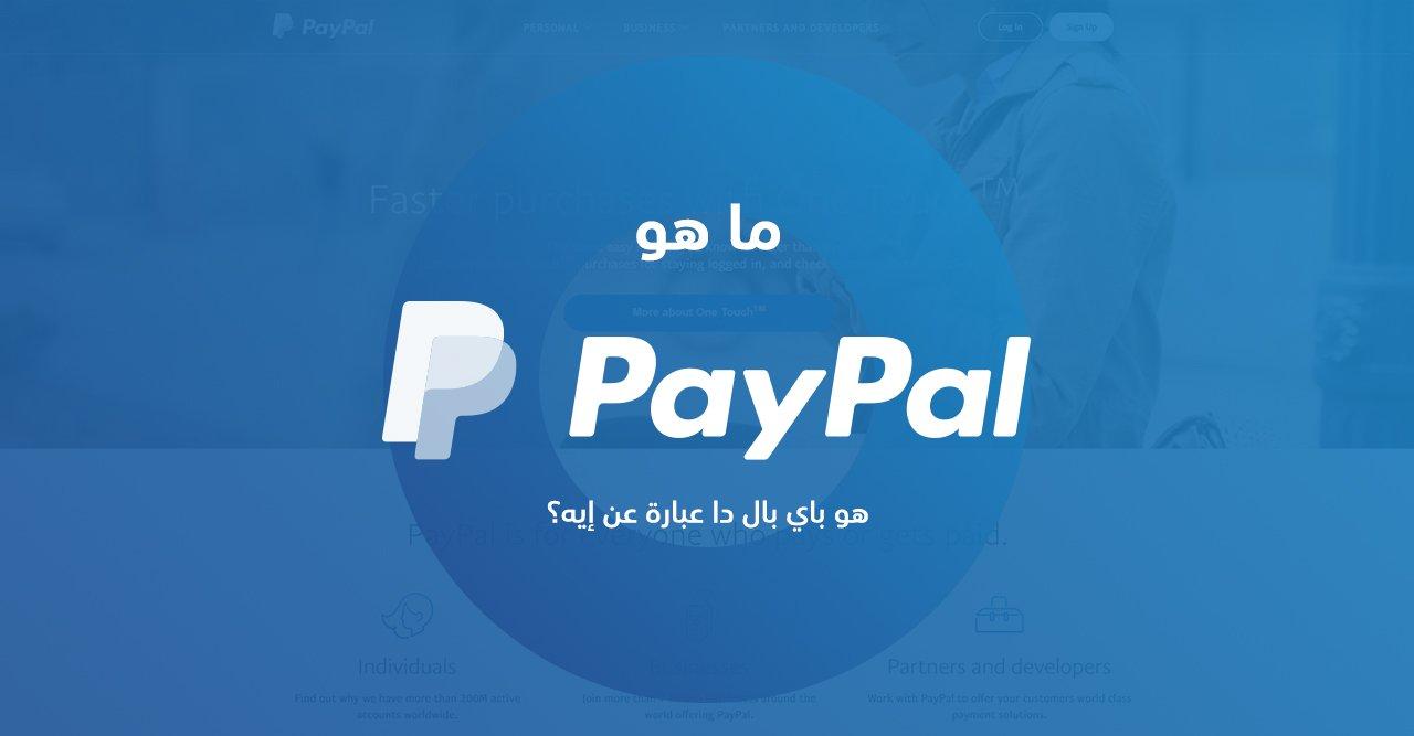 كل ما تريد معرفته عن PayPal 3