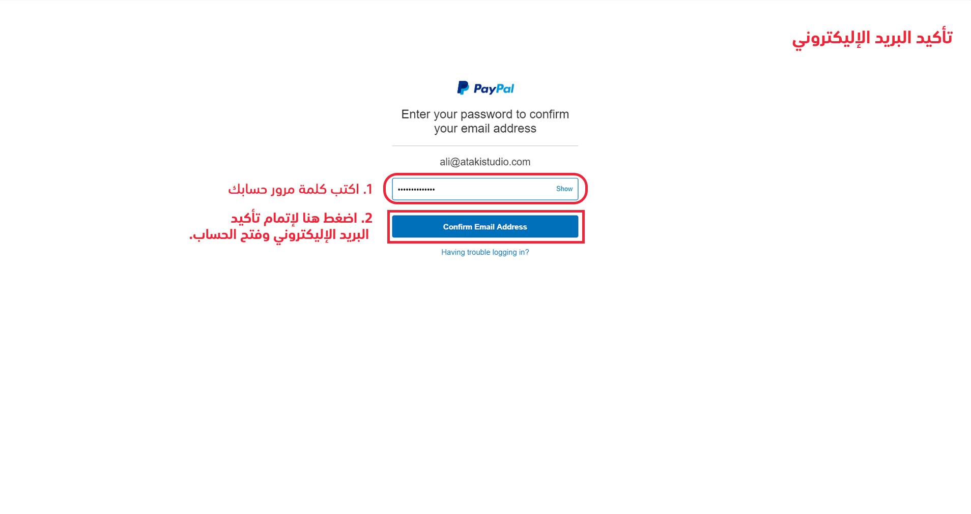 كل ما تريد معرفته عن PayPal 17