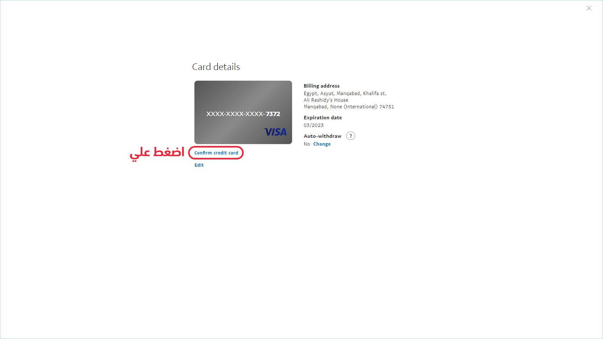 كل ما تريد معرفته عن PayPal 26