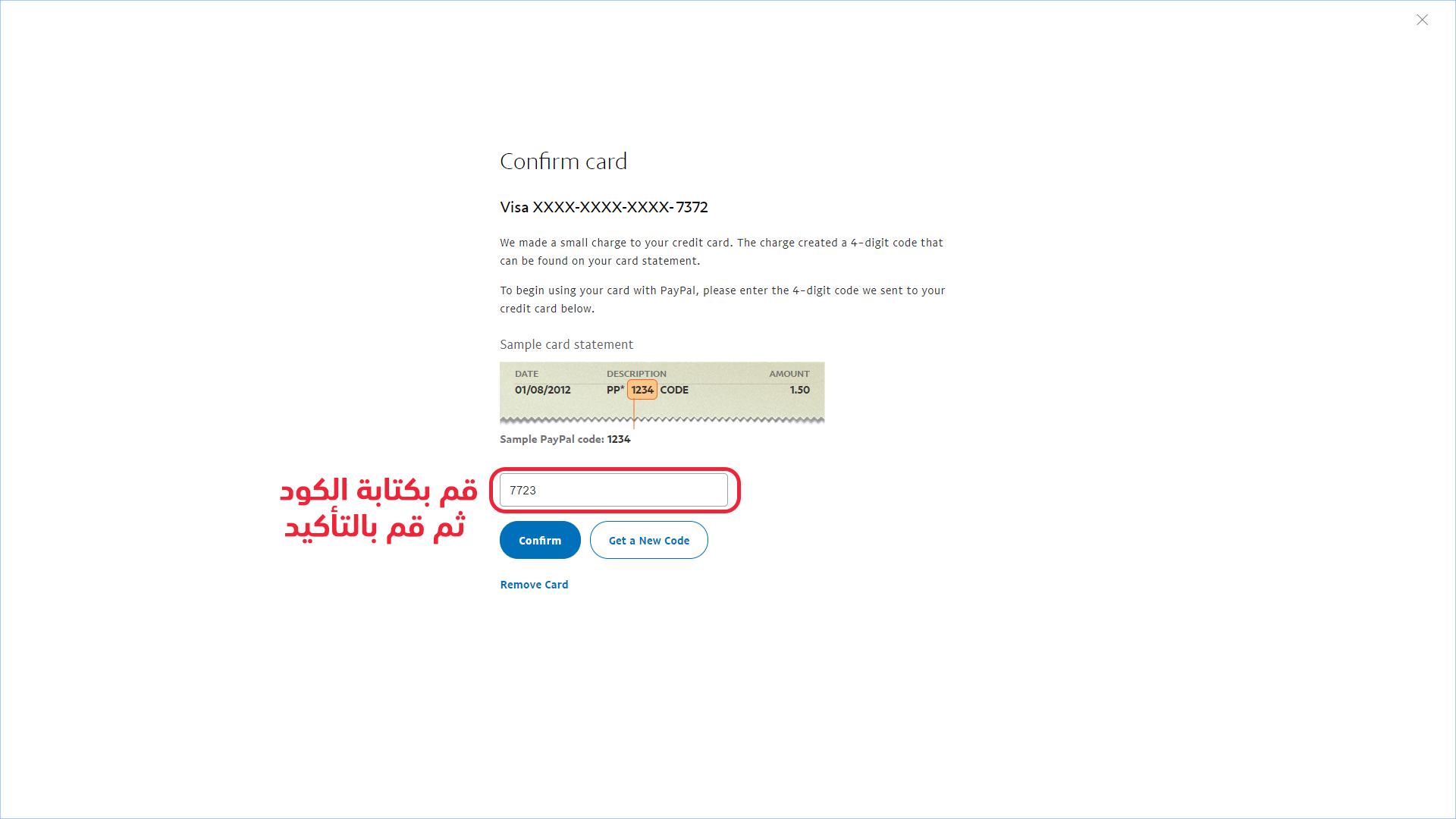 كل ما تريد معرفته عن PayPal 30