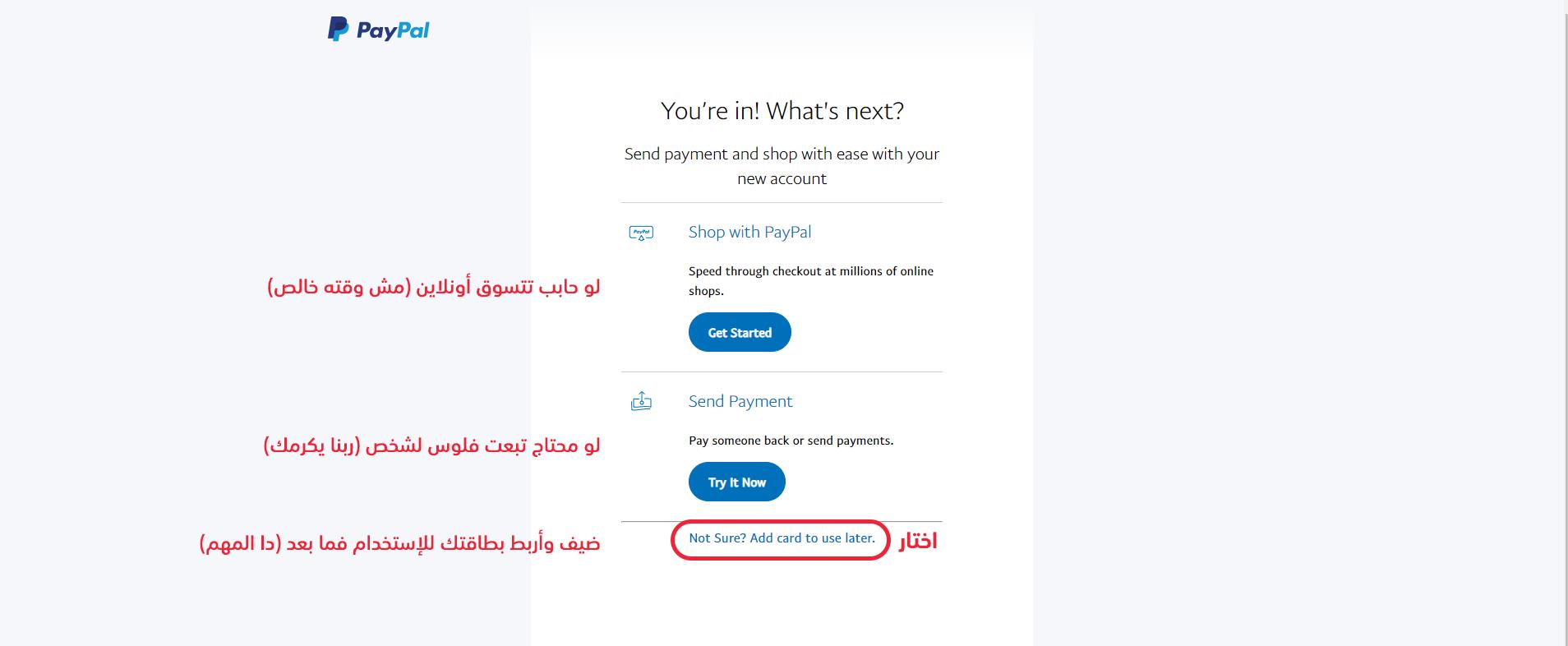 كل ما تريد معرفته عن PayPal 9