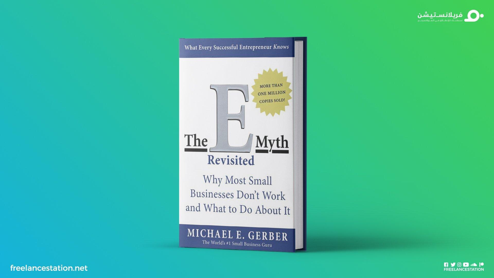 10 مصادر تتعلم منها إدارة الأعمال لتضاعف أرباحك 7