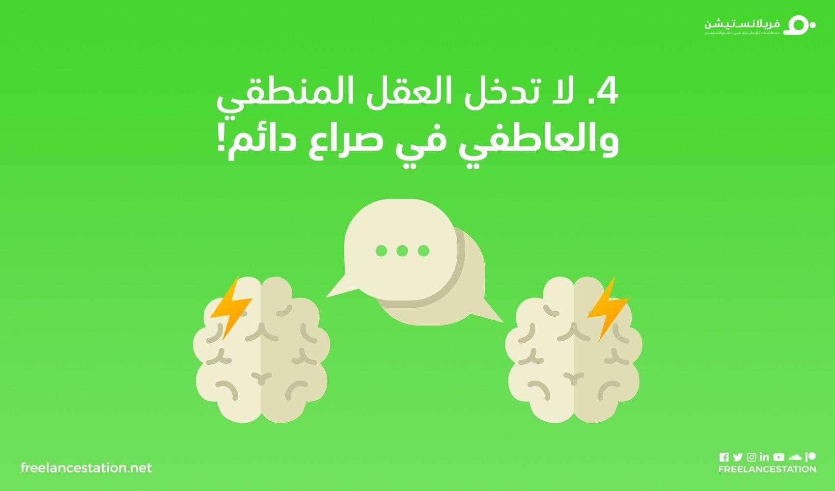4. لا تدخل العقل المنطقي والعاطفي في صراع دائم