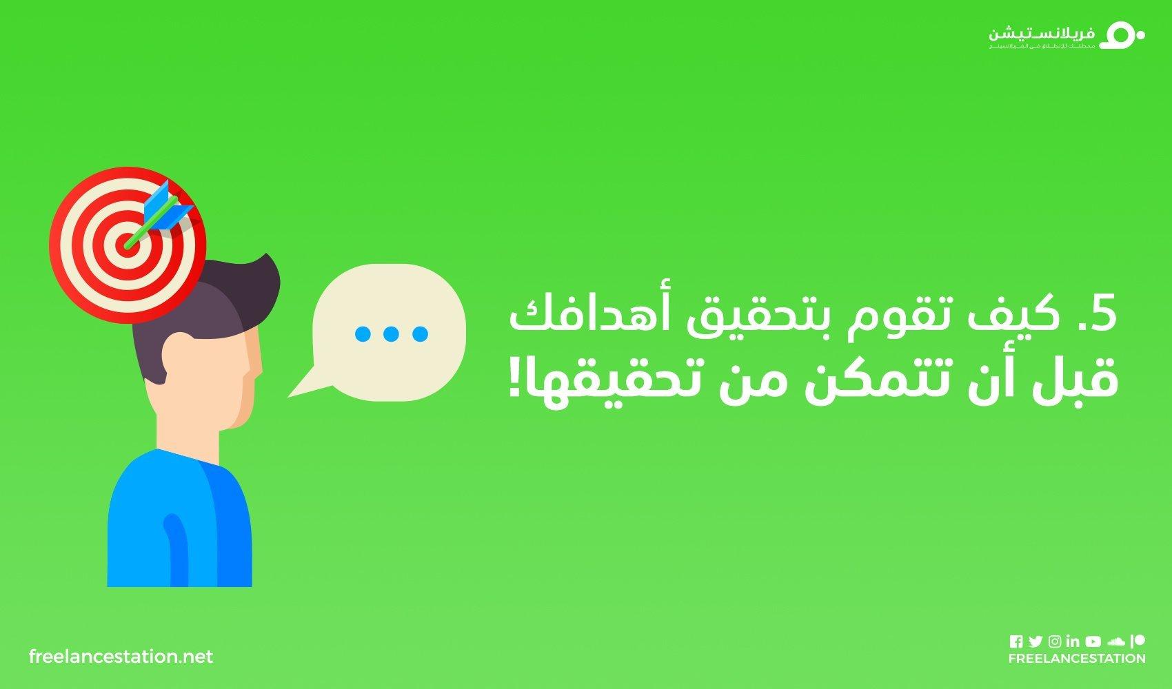 5. كيف تقوم بتحقيق أهدافك قبل أن تتمكن من تحقيقها