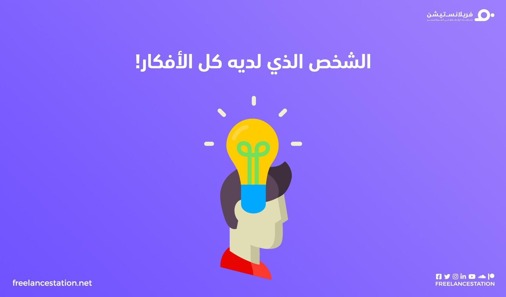 الشخص الذي لديه كل الأفكار