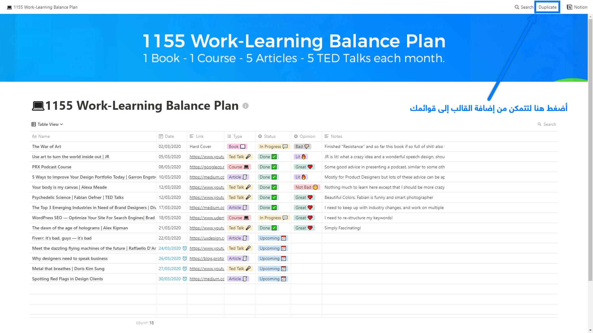 كيف يمكنك الحصول على قالب خطة التوازن بين العمل والتعلم 5511