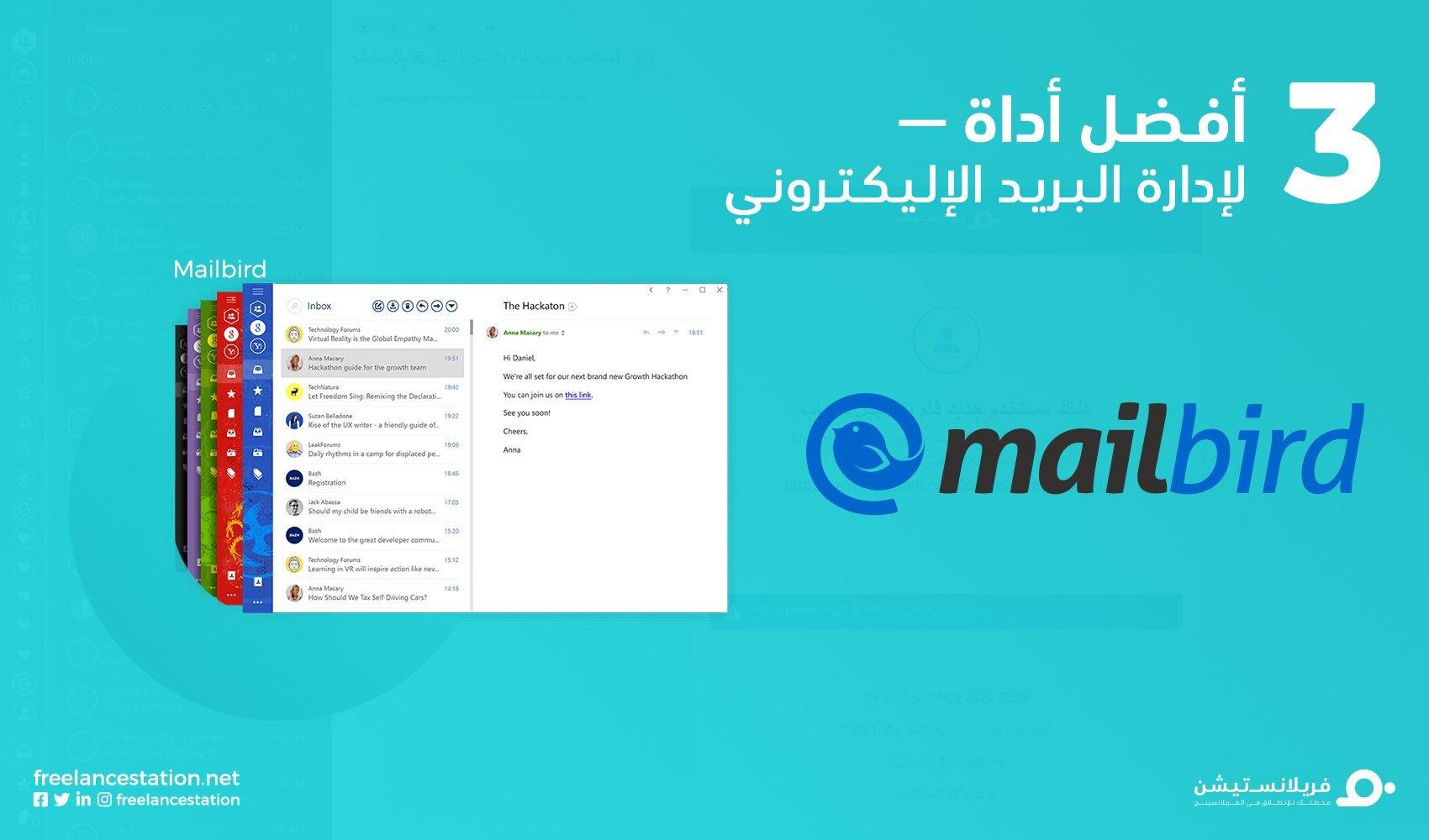 أفضل أداة لإدارة البريد الإليكتروني Mailbird