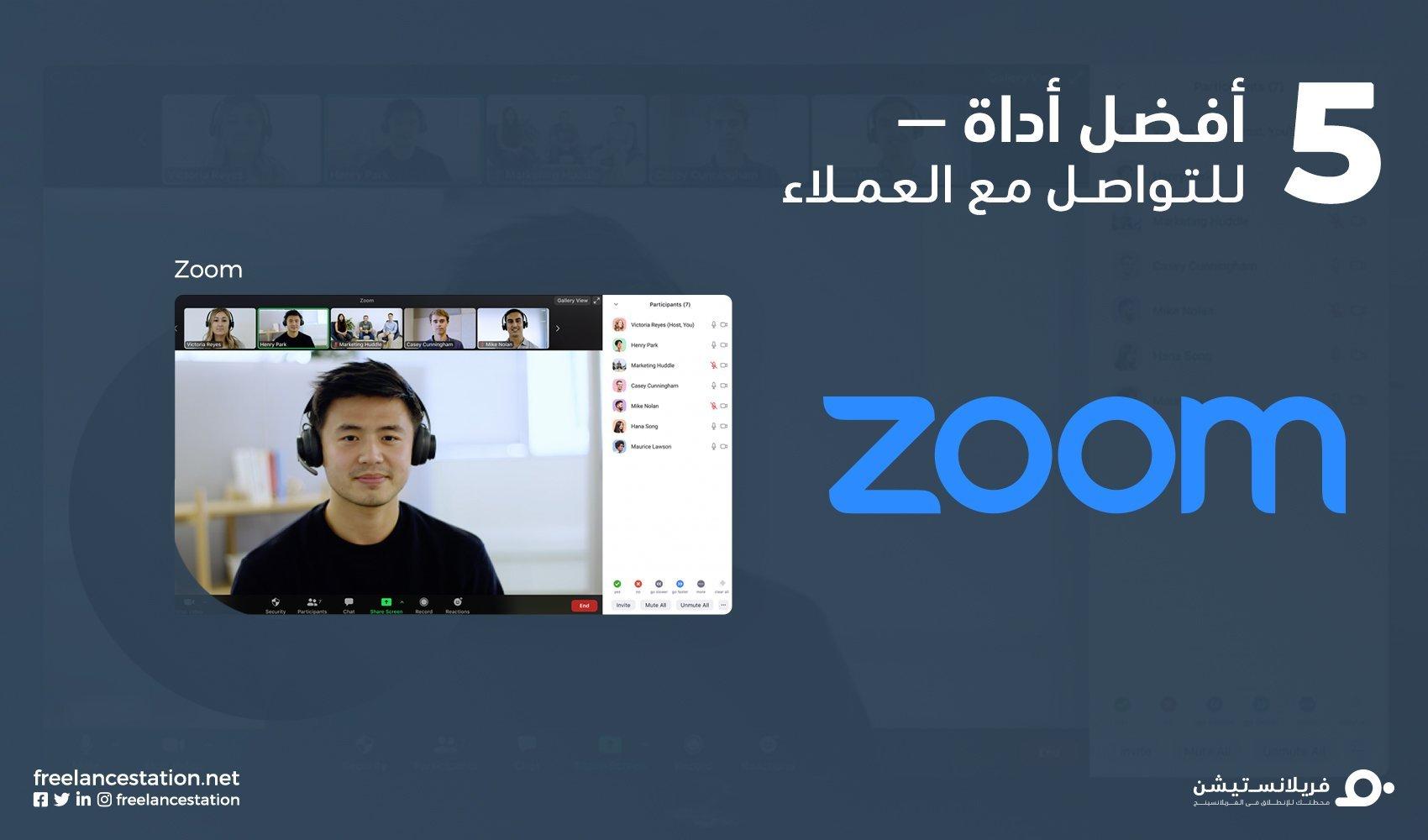 , أفضل أداة للتواصل مع العملاء Zoom